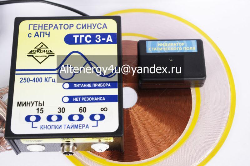 Катушки Мишина комплект с генератором ТГС3